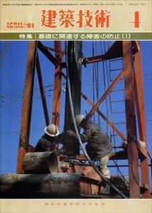 建築技術 1981年4月号 #356 基礎に関する障害の防止 1