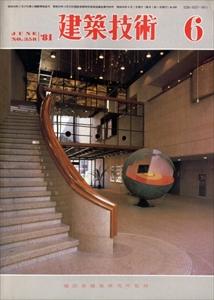 建築技術 1981年6月号 #358 外装乾式石張工法