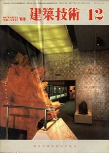 建築技術 1982年12月号 #376 フラットスラブ構造の設計