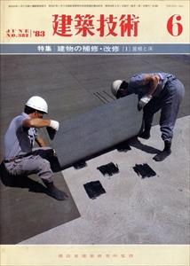 建築技術 1983年6月号 #382 建物の補修・改修 Part 1 屋根と床