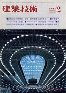 建築技術 1984年2月号 #390 断熱工法の実際例-住宅・都市整備公団の場合-