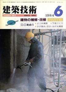 建築技術 1984年6月号 #394 建物の補修・改修 Part 2 外壁 その1