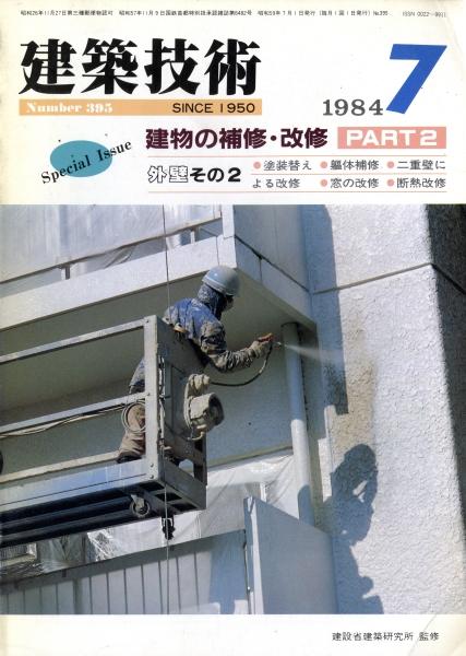 建築技術 1984年7月号 #395 建物の補修・改修 Part 2 外壁 その2