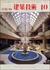 建築技術 1983年10月号 #386 パッシブソーラーシステム