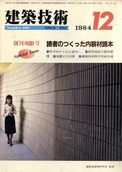 建築技術 1984年12月号 #400 読者のつくった内装材読本