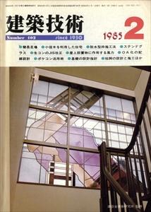 建築技術 1985年2月号 #402 簡易足場