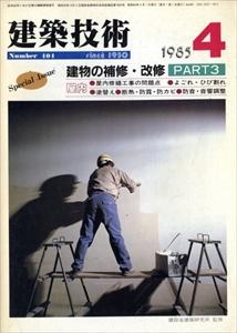 建築技術 1985年4月号 #404 建物の補修・改修 Part 3