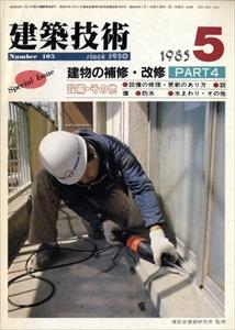 建築技術 1985年5月号 #405 建物の補修・改修 Part 4
