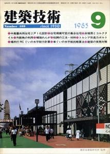 建築技術 1985年9月号 #409 共同住宅の2戸1化予定設計2題