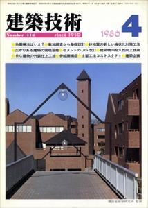 建築技術 1986年4月号 #416 免震構法はいま?