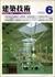 建築技術 1986年6月号 #418 官庁施設の耐震基準・改修要領, 改修設計指針