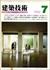 建築技術 1986年7月号 #419 ログハウスのオープン化