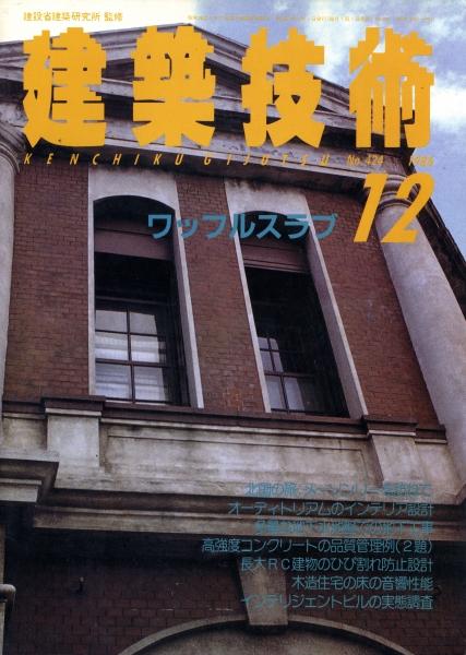 建築技術 1986年12月号 #424 ワッフルスラブ