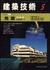 建築技術 1987年5月号 #429 免震Q&A Part 1