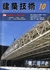 建築技術 1987年10月号 #434 鉄骨講座'87・接合の技術