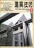 建築技術 1988年3月号 #439 壁-配筋の泣きどころ 床-故障と対策
