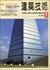 建築技術 1988年8月号 #444 悪条件を攻略 特殊地盤での基礎構造 その選定法とは?