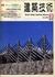 建築技術 1989年3月号 #452 木による空間構造へのアプローチ