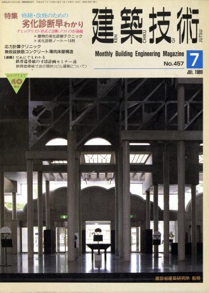 建築技術 1989年7月号 #457 修繕・改修のための劣化診断早わかり