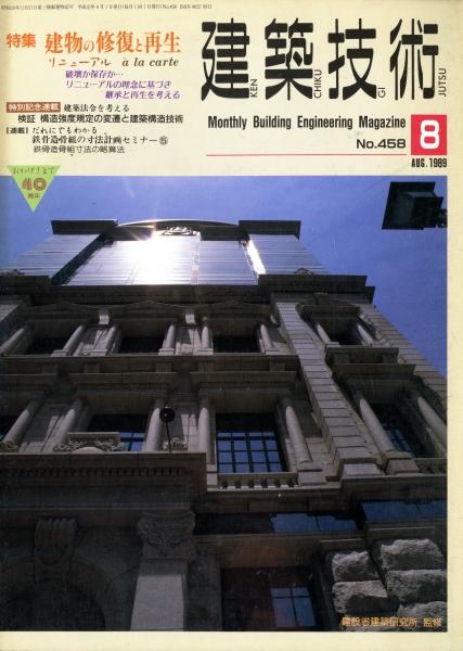 建築技術 1989年8月号 #458 建物の修復と再生