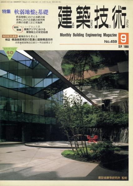 建築技術 1989年9月号 #459 軟弱地盤と基礎