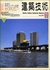 建築技術 1989年11月号 #461 再検証鉄骨とコンクリート技術
