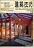 建築技術 1989年12月号 #462 地盤改良 工法選択と実例マニュアル