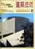 建築技術 1990年2月号 #465 ベスト配筋の決め手