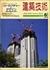 建築技術 1990年6月号 #469 ストラクチャー&デザイン-建築の構造美を探る-