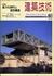 建築技術 1990年8月号 #471 省力化時代の混合構造