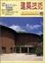 建築技術 1990年10月号 #474 あと施工アンカー活用術