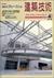 建築技術 1991年4月号 #481 最近のブレース工法