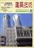 建築技術 1991年5月号 #483 X形配筋ガイダンス
