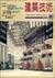 建築技術 1991年8月号 #486 実践・床の設計手法