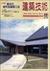 建築技術 1991年12月号 #492 最近の都市型基礎工法