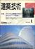 建築技術 1992年1月号 #493 アトリウムの計画とデザイン
