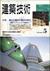建築技術 1992年5月号 #497 最近の複合化構法を探る-建築のプレキャスト化と生産性向上-
