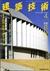 建築技術 1995年4月号 #540 住まいと音 RC系集合住宅の音環境