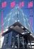 建築技術 1995年5月号 #541 コンクリートのPCa化手法の実際