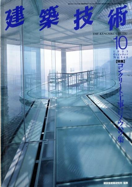 建築技術 1995年10月号 #546 コンクリート工事困ったときのノウハウ集