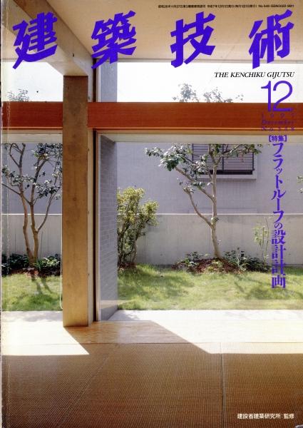 建築技術 1995年12月号 #548 フラットルーフの設計計画