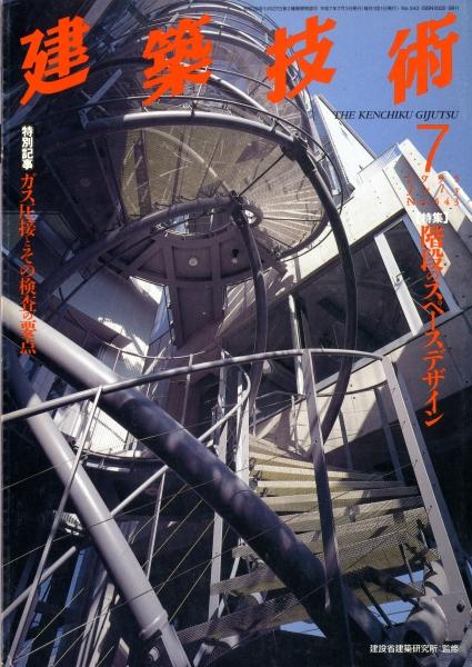 建築技術 1995年7月号 #543 階段のスペースデザイン