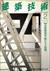 建築技術 1996年2月号 #551 金属構造材の新たなる展開