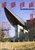 建築技術 1997年3月号 #564 建築基礎設計法の現状と将来展望