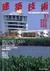 建築技術 1997年10月号 #571 既存建物の耐震診断と耐震改修