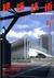 建築技術 1998年1月号 #575 ハイブリッド構造