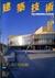 建築技術 1998年2月号 #576 建築と地盤改良