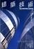 建築技術 1998年3月号 #577 「配筋工事」再入門