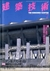 建築技術 1998年7月号 #581 SRC造の耐震診断と耐震改修