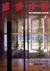 建築技術 1998年12月号 #586 PC建築の美技
